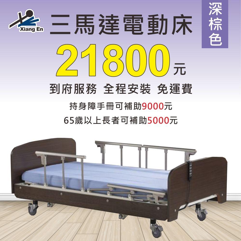 舒適居家床 【三馬達電動床-深棕色】到府服務 全程安裝 免運費
